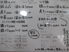 【新店】拉麺 うえ竹-3