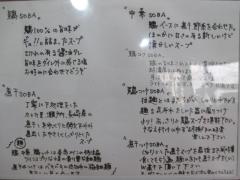 【新店】拉麺 うえ竹-4