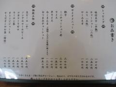 煮干し中華そば つけ麺 海猫-4
