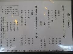 煮干し中華そば つけ麺 海猫-3