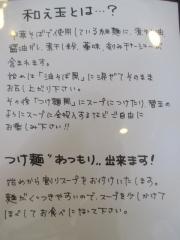 煮干し中華そば つけ麺 海猫-5
