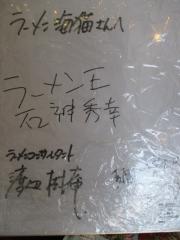 煮干し中華そば つけ麺 海猫-16