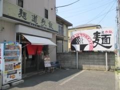 麺道我飯【弐】-1
