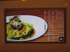 麺道我飯【弐】-4