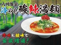 麺道我飯【弐】-10