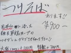 麺尊 RAGE【八】-2