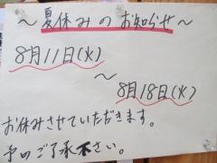 麺尊 RAGE【八】-9