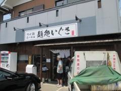 【新店】麺処 いぐさ-1