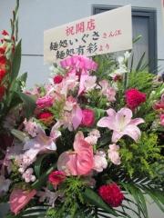 【新店】麺処 いぐさ-3