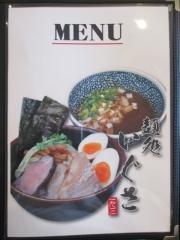 【新店】麺処 いぐさ-6