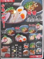 【新店】麺処 いぐさ-7