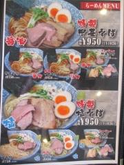 【新店】麺処 いぐさ-8