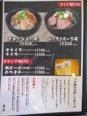 【新店】麺処 いぐさ-9