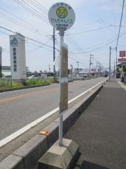 【新店】麺処 いぐさ-21