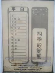 【新店】麺処 いぐさ-23