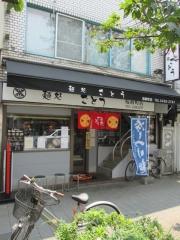 麺処 さとう 桜新町店-1