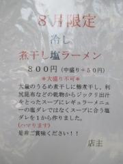 麺処 さとう 桜新町店-2