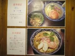 麺処 さとう 桜新町店-3