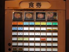 麺処 さとう 桜新町店-5
