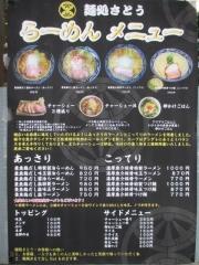 麺処 さとう 桜新町店-11