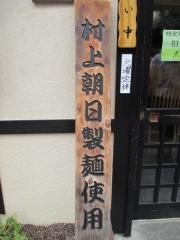 つけ麺 たけもと-10
