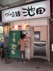 づゅる麺 池田【七】-1
