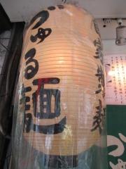 づゅる麺 池田【七】-9