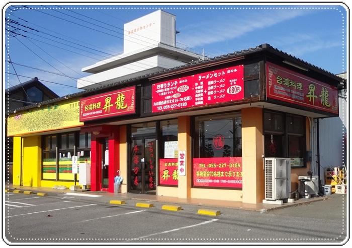 台湾料理昇龍DSC05114