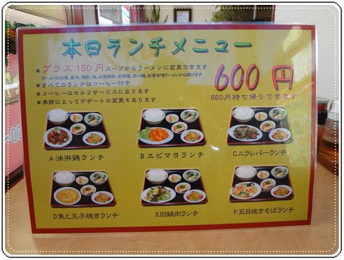 台湾料理昇龍DSC05115