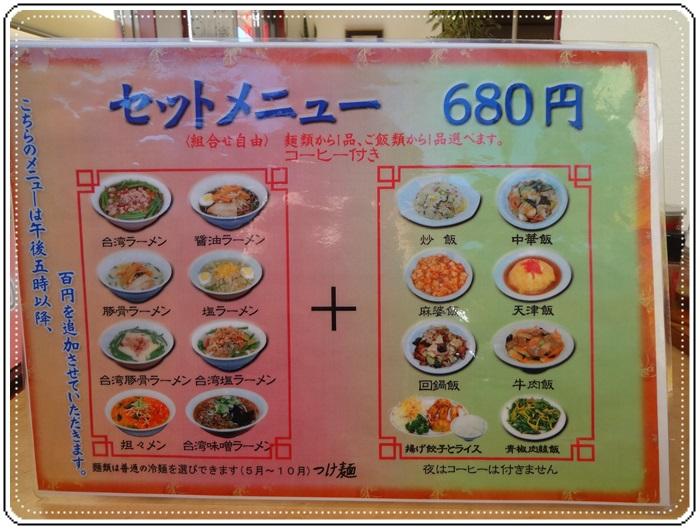 台湾料理昇龍DSC05116