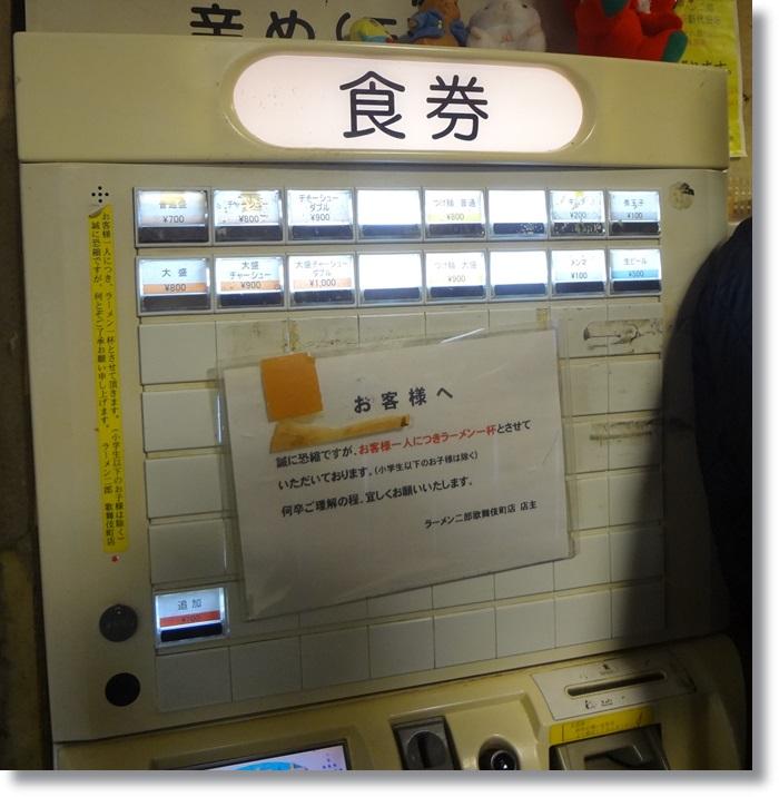 歌舞伎二郎DSC05145