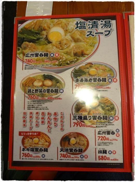広州市場DSC05153