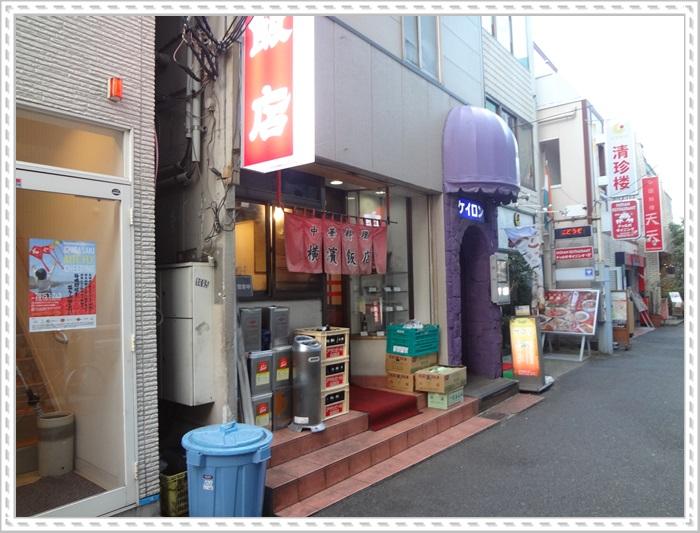 横浜飯店DSC05174