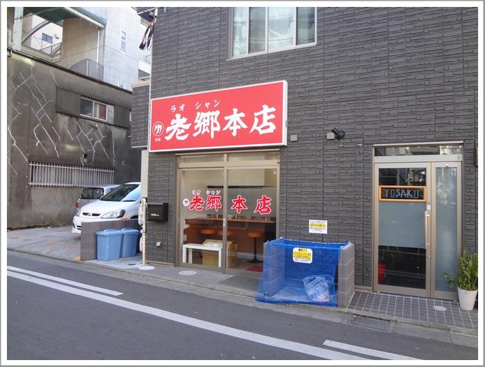 老郷本店@平塚DSC05204