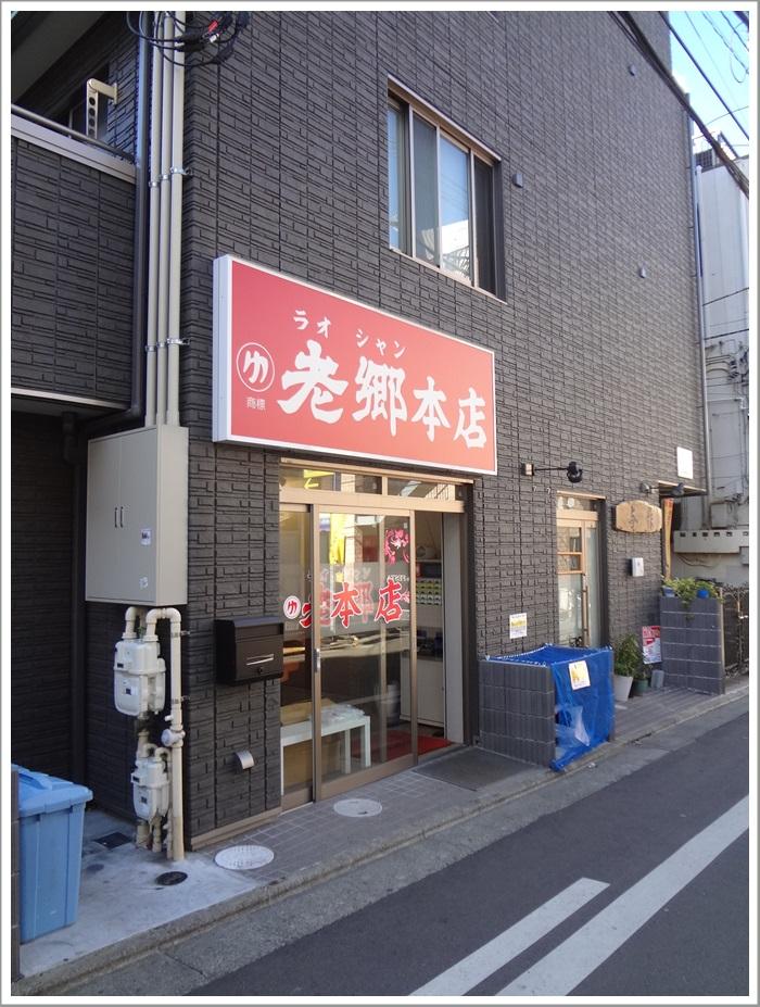 老郷本店DSC05193