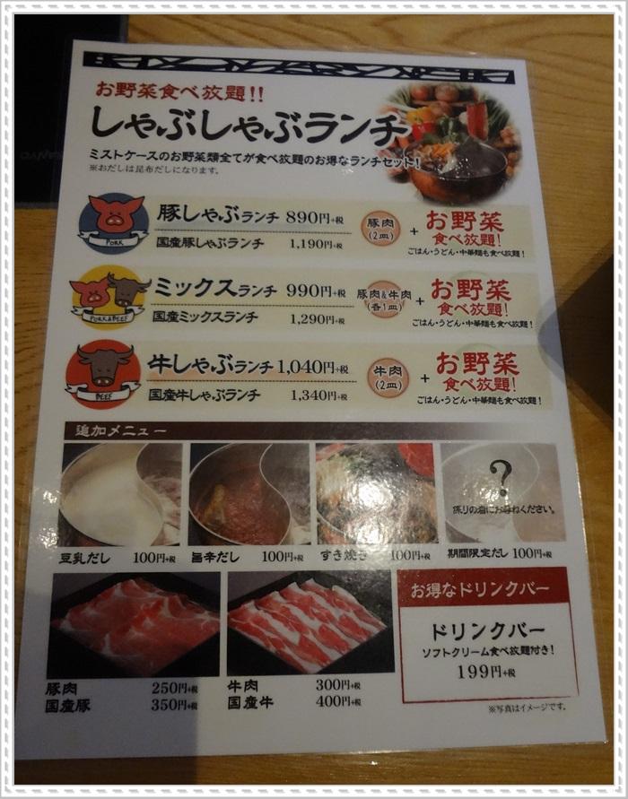 しゃぶ菜DSC06207
