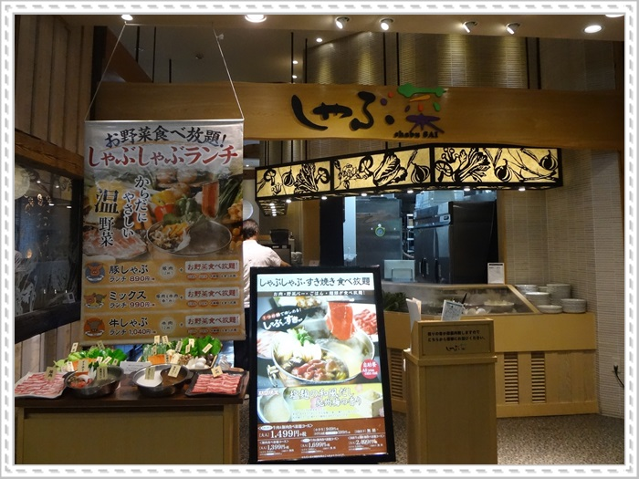 しゃぶ菜DSC06212
