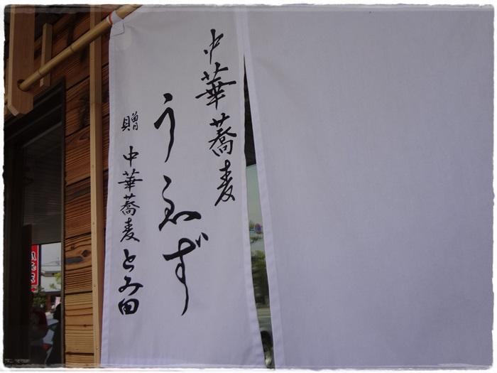 中華蕎麦うゑずDSC05757