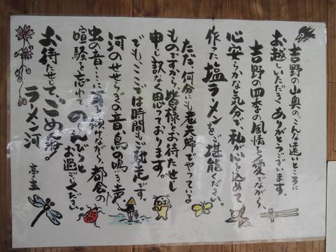 ラーメン河(入口横の説明書き)