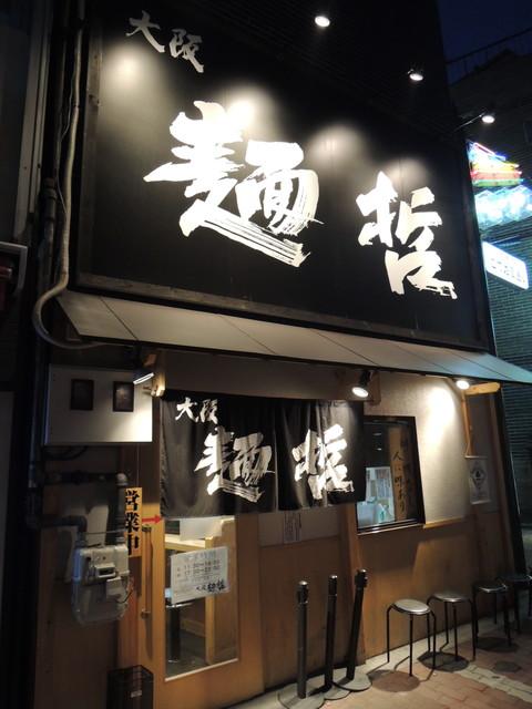 大阪 麺哲