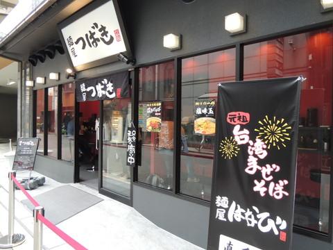 麺屋 つばき(食後に撮影)