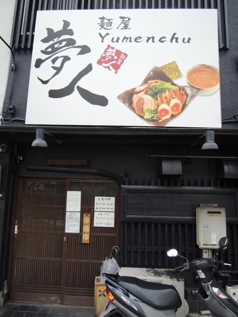 麺屋 夢人