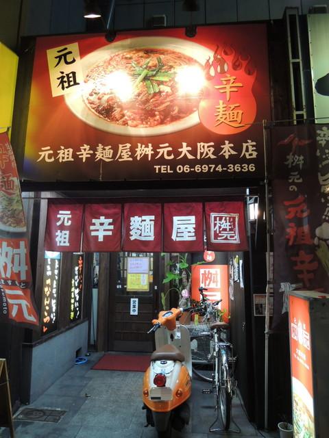 辛麺屋 桝元 大阪本店