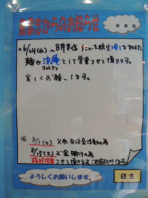 「麺や涼庵」営業の告知