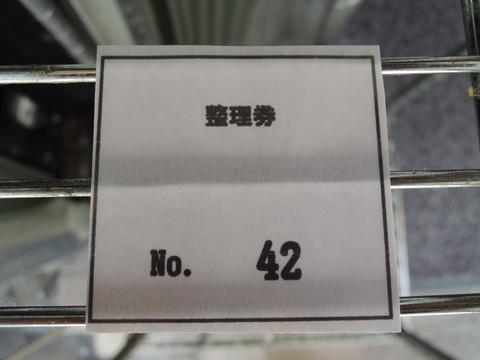 42番の整理券