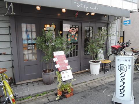 麺屋シマフクロウ