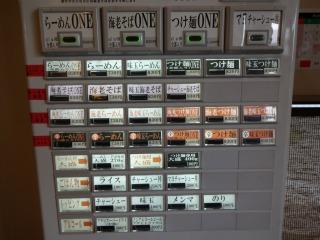 2014年09月30日 ONE・券売機