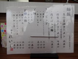 2014年10月01日 れいじ・メニュー