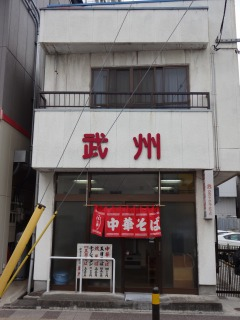2014年10月01日 武州・店舗