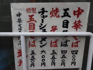 2014年10月01日 武州・御品書き